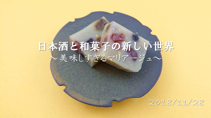 日本酒と和菓子の新しい世界