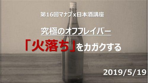 第16回マナブ×日本酒講座:究極のオフフレイバー「火落ち」をカガクする @ VINSY Edu.