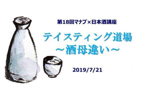 【マナブx日本酒講座】第18回ティスティング道場「酒母違い」 @ VINSY Edu.