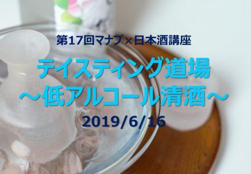第17回マナブ×日本酒講座:ティスティング道場~低アルコール~ @ VINSY Edu.