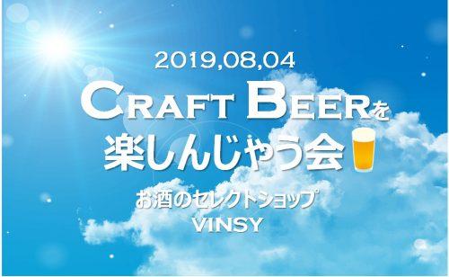Craft Beerを楽しく飲んじゃう会 @ VINSY