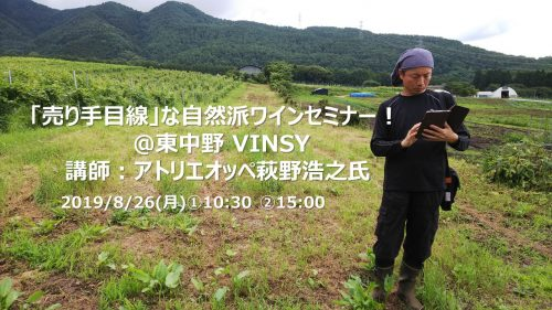 「売り手目線」な自然派ワインセミナー! @ VINSY
