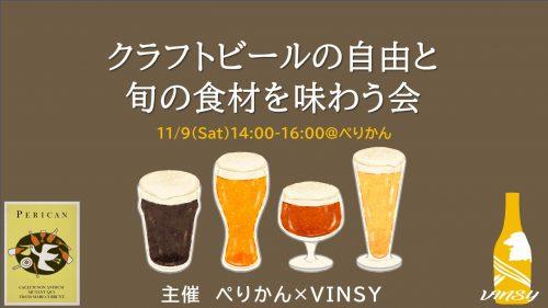 クラフトビールの自由と旬の食材を味わう会 @ 広尾ぺりかん