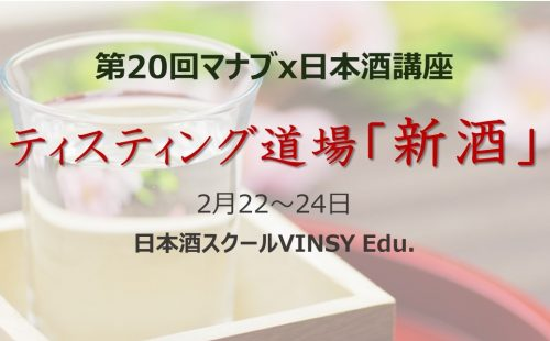 【日本酒講座】ティスティング道場:新酒 @ VINSY