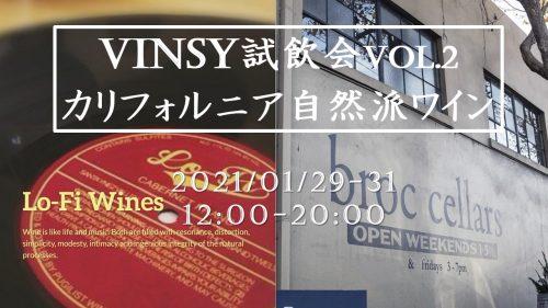 【試飲会】カリフォルニア自然派ワイン @ VINSY