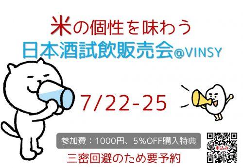 米の個性を味わう日本酒試飲販売会 @ VINSY